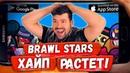 🔥ХАЙП вокруг BRAWL STARS нарастает Самые ожидаемые игры на Андроид и iOS