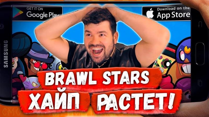 🔥ХАЙП вокруг BRAWL STARS нарастает! | Самые ожидаемые игры на Андроид и iOS