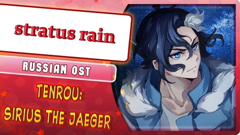 Tenrou Sirius the Jaeger OST [stratus rain] (Marie Bibika Russian Full Cover