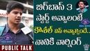 Telugu Bigg Boss Season 2 Public Opinion Kaushal Army warning To Nani Final Title Winner