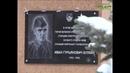 Геройски погибшему командиру СМЕРШа в Самаре установили мемориальную доску