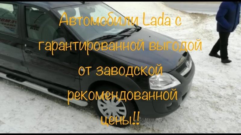 Lada Largus/Лада Ларгус день, в Купи Ладу Тольятти