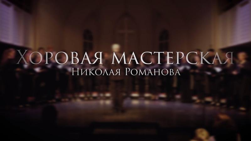 Хоровая Мастерская Николая Романова 2019