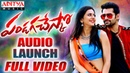 Pandaga Chesko Audio Launch Full Video Ram Rakul Preet Singh Sonal Chauhan