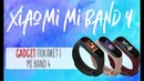 Гаджет Покажет Mi Band 4