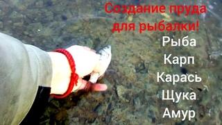 Создание пруда для рыбалки! Искусственный водоём, бассейн для разведения рыбы! Fish pond!