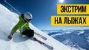 ЭКСТРИМ НА ЛЫЖАХ ★ Трюки фрирайд и фристайл на горных лыжах скоростной спуск с горы