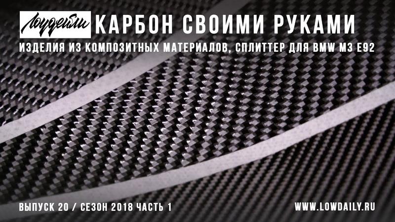 31.18 Карбон своими руками - Сплиттер для BMW M3 E92 мысливслух крым мужжена Carbon, Стекловолокно, Карбон Углепластик