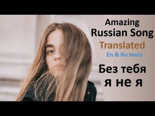 Jony feat. HammAli Navai - Без тебя я не я текст с переводом Russian song with English lyrics
