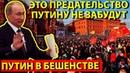 ПУТИН СДУЛСЯ! НАРОД РОССИИ ОТКРЫЛ ГЛАЗА И ВЫШЕЛ НА ПЛОЩАДЬ В МОСКВЕ