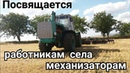 Посвящается работникам села - механизаторам