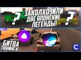 Bulkin ЗАКОЛХОЗИЛИ 2 ЯПОНСКИЕ ЛЕГЕНДЫ! (БИТВА ТЮНИНГА SIRI vs АЛИСА - MTA _ CCDPlanet)