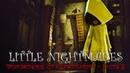 Прохождение LITTLE NIGHTMARES Пятая часть ужаса... И два братана нас загнали