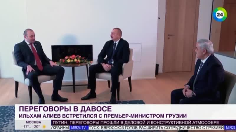 Форум в Давосе.Ильхам Алиев встретился с премьер-министром Грузии. Азербайджан Azerbaijan Azerbaycan БАКУ BAKU BAKI Карабах 2019