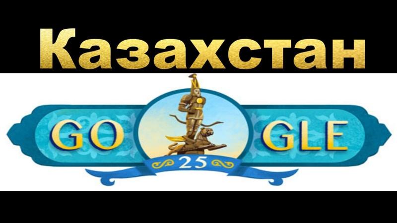 День независимости Казахстана 25 лет