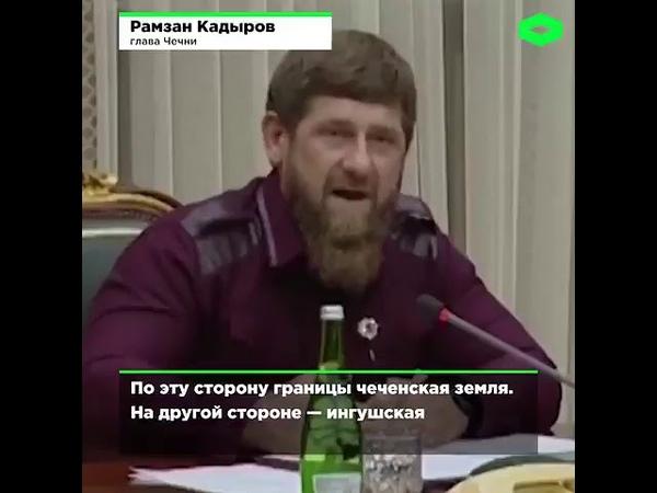 Кадыров угрожает ингушам