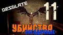 Desolate Релиз HD 11 ~ Загадочные убийства Михаил