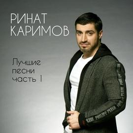 Ринат Каримов альбом Лучшие песни часть 1