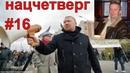Националистический четверг на ХуторТВ с Юрием Горским 16