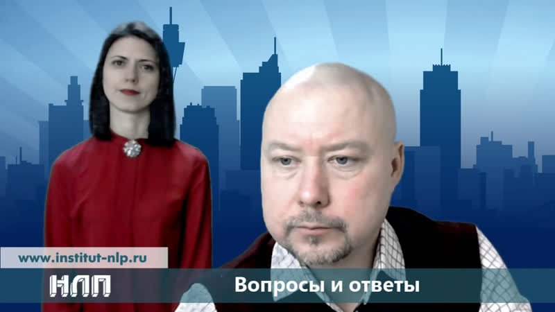 Live: Институт НЛП   Тренинги НЛП Практик Мастер