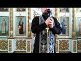 10 марта 2019 года. Проповедь иерея Дмитрия Боголюбова. Прощеное Воскресение