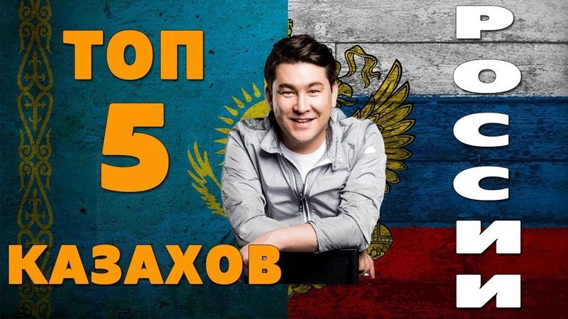ТОП 5 САМЫХ ИЗВЕСТНЫХ КАЗАХОВ РОССИИ САМАЯ ВЫШКА