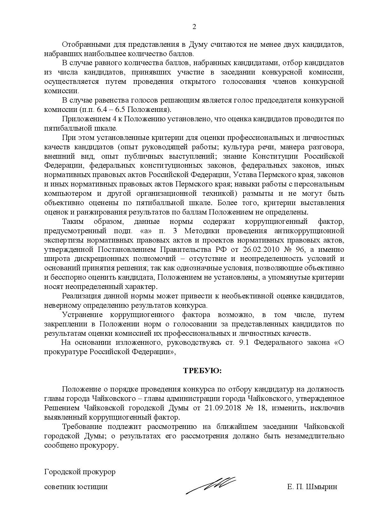 прокуратура, чайковский район, 2018 год