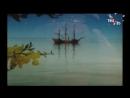 Vlc-tvc-pesnja-3-2018-10-03-20-h-Фильм Сердца трёх-1/1992 (приключения).mp4-film-made-qq-scscscrp