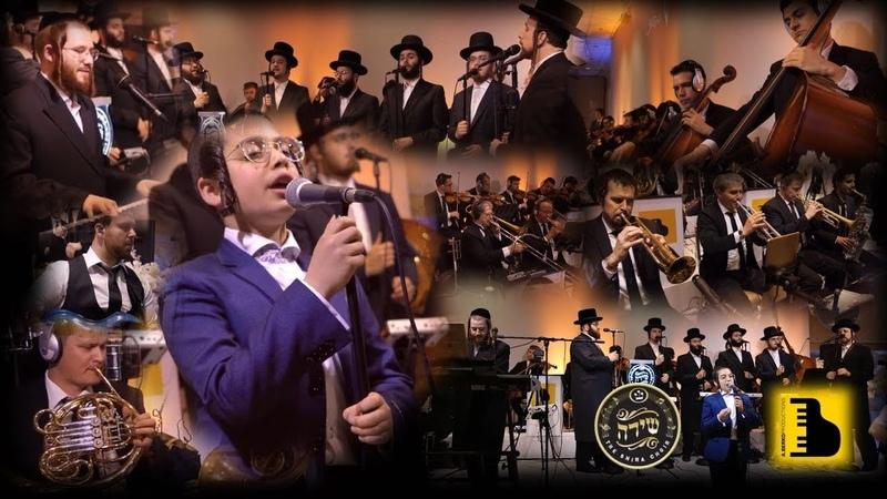 Malaachei Rachamim - Shulem Saal, Shira Choir, Aberko Prod. | מלאכי רחמים - שלום סאל, שירה, בערקו