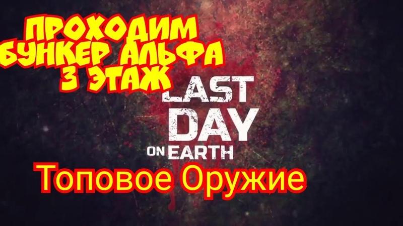 Бункер Альфа Проходим 3 Этаж. Прохождение Первый Раз. Last Day On Earth: Survival