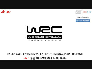 WRC, Rally Racc Catalunya, Rally De Espana, Power Stage, 28.10.2018, Начало трансляции 13.45 (MSK)