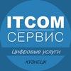ITCOM-СЕРВИС - Цифровые услуги в Кузнецке