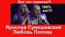 Вот это новинка Эту песню ищут все Ярослав Сумишевский и Любовь Попова! Встречайте