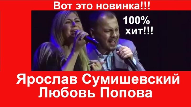 Вот это новинка Эту песню ищут все Ярослав Сумишевский и Любовь Попова Встречайте