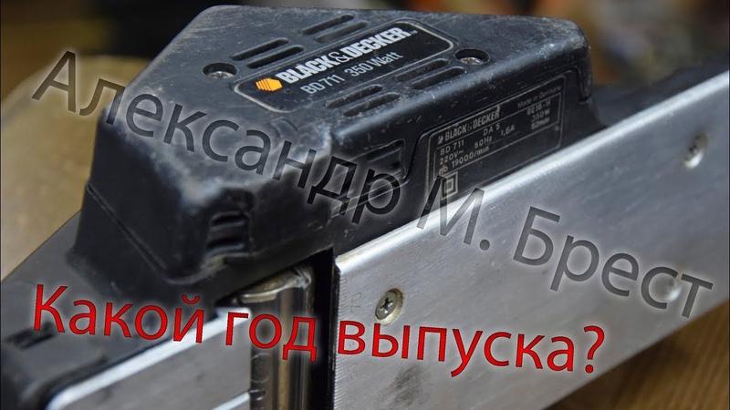 Как обслужить рубанок Black Decker BD711 / Рубанок стал очень шумно работать / Ремонт инструмента