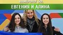 Нумеролог о будущем Евгении Медведевой и Алины Загитовой по дате рождения