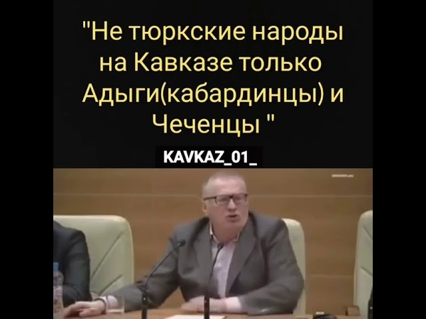 Жириновский. Адыги (кабардинцы), Чеченцы, Аварцы, Карачаевцы
