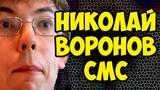 Николай Воронов - SMS