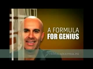 Формула Гениальности. Робин Шарма