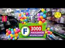Fix Price — 3000 магазинов fixprice3000