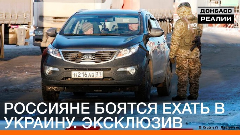 Россияне боятся ехать в Украину. Эксклюзив   Донбасc.Реалии