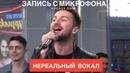 Голос с микрофона Сергея Лазарева - Сдавайся и Нереальная любовь Голый голос