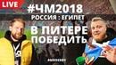 Чемпионат Мира 2018. В Питере победить! Россия - Египет 31