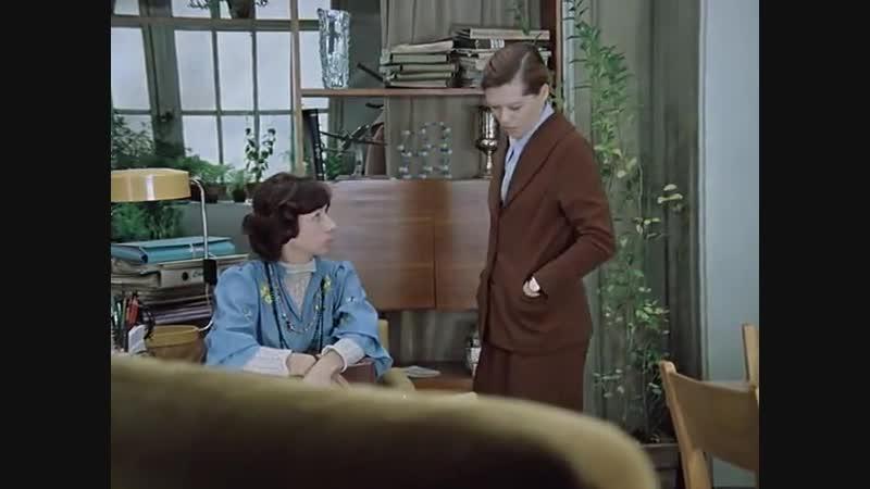 Служебный роман 2 серии (1977)