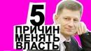 ТОП 5 причин не бояться менять власть Сергей Фургал смог рулить Хабаровским краем