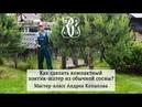 Как сделать компактный зонтик шатёр из обычной сосны Мастер класс Андрея Копысова