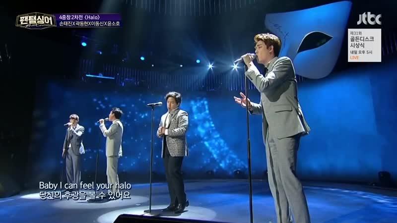 손태진, 윤소호, 이동신, 곽동현 Son Taejin, Yoon Soho, Lee Dongshin, Kwak Donghyun - Halo