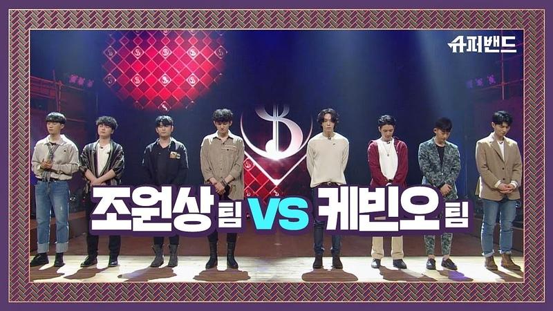 [본선 2R] 조원상 팀 vs 케빈오(Kevin Oh) 팀, 1:1 팀 대결 결과☞ 슈퍼밴드 (SuperBand) 6회