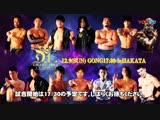 DDT D-Ou Grand Prix 2019 In Hakata (2018.12.09)