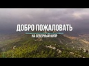 Северный Кипр - природа, достопримечательности и пейзажи -